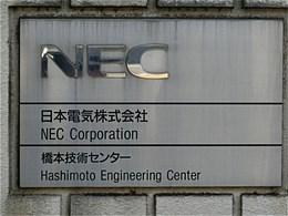 日本電気(NEC)橋本技術センターの紹介 地図〈ア …