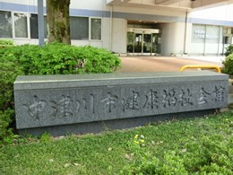 大仙市健康福祉会館の地図 - NAVITIME